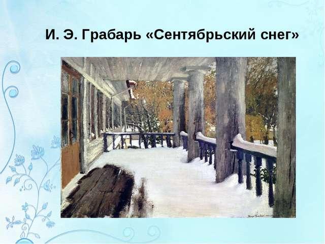 И. Э. Грабарь «Сентябрьский снег»