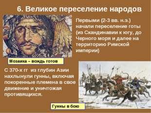 6. Великое переселение народов Первыми (2-3 вв. н.э.) начали переселение готы