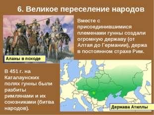 6. Великое переселение народов Вместе с присоединившимися племенами гунны соз
