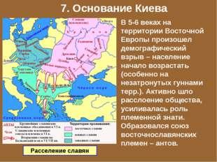 7. Основание Киева В 5-6 веках на территории Восточной Европы произошел демог
