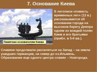 7. Основание Киева В летописи «повесть временных лет» (12 в.) рассказывается
