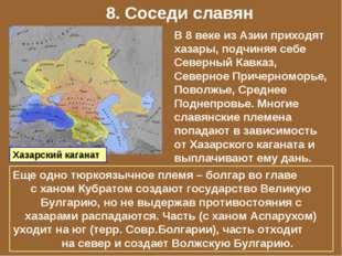 8. Соседи славян В 8 веке из Азии приходят хазары, подчиняя себе Северный Кав