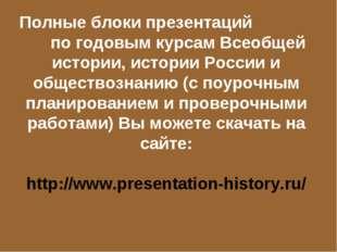 Полные блоки презентаций по годовым курсам Всеобщей истории, истории России и