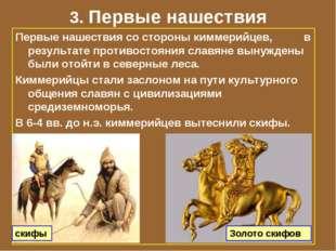 3. Первые нашествия Первые нашествия со стороны киммерийцев, в результате про