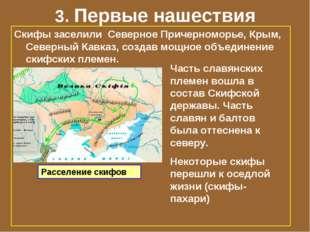 3. Первые нашествия Скифы заселили Северное Причерноморье, Крым, Северный Кав