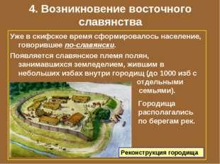 4. Возникновение восточного славянства Уже в скифское время сформировалось на