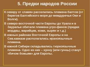 5. Предки народов России К северу от славян расселились племена балтов (от бе