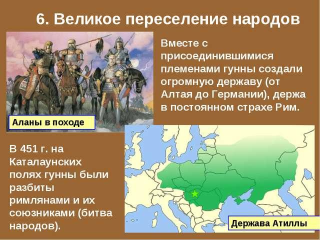 6. Великое переселение народов Вместе с присоединившимися племенами гунны соз...
