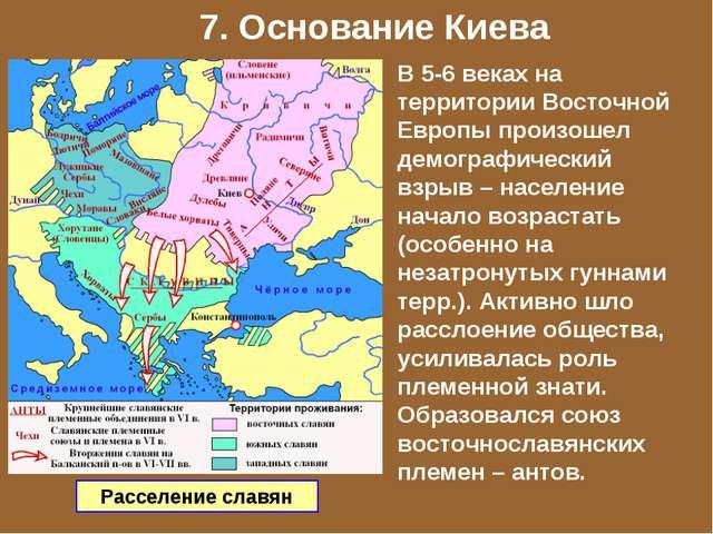 7. Основание Киева В 5-6 веках на территории Восточной Европы произошел демог...