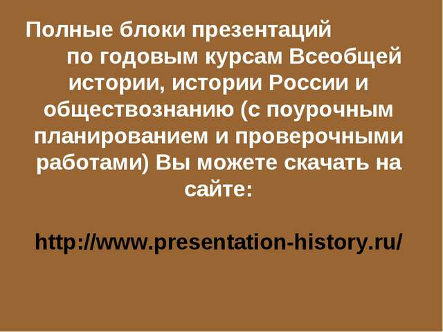 Полные блоки презентаций по годовым курсам Всеобщей истории, истории России и...