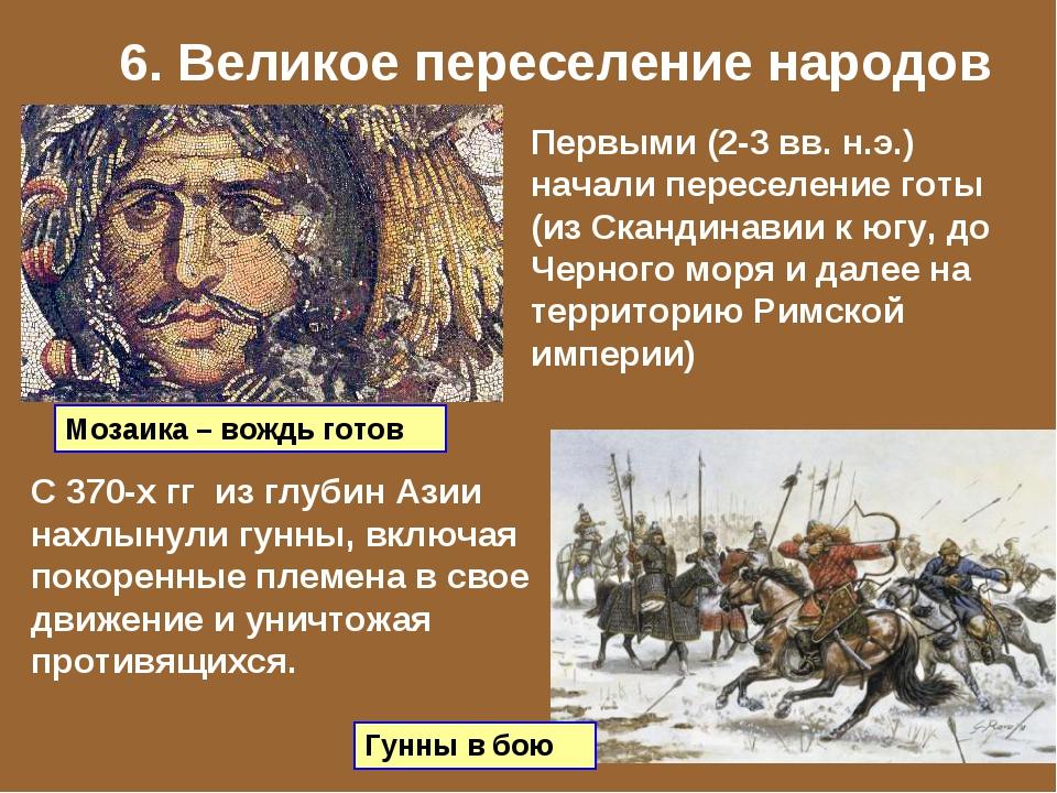 6. Великое переселение народов Первыми (2-3 вв. н.э.) начали переселение готы...