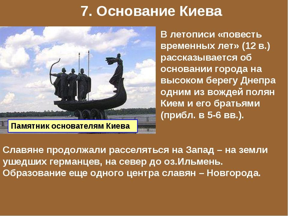 7. Основание Киева В летописи «повесть временных лет» (12 в.) рассказывается...