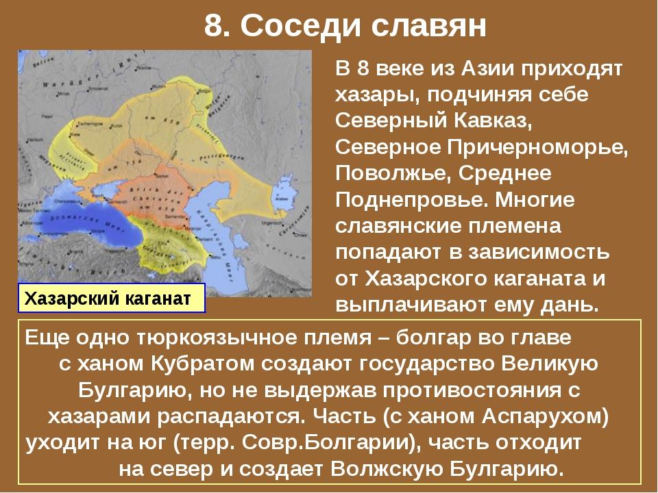 8. Соседи славян В 8 веке из Азии приходят хазары, подчиняя себе Северный Кав...