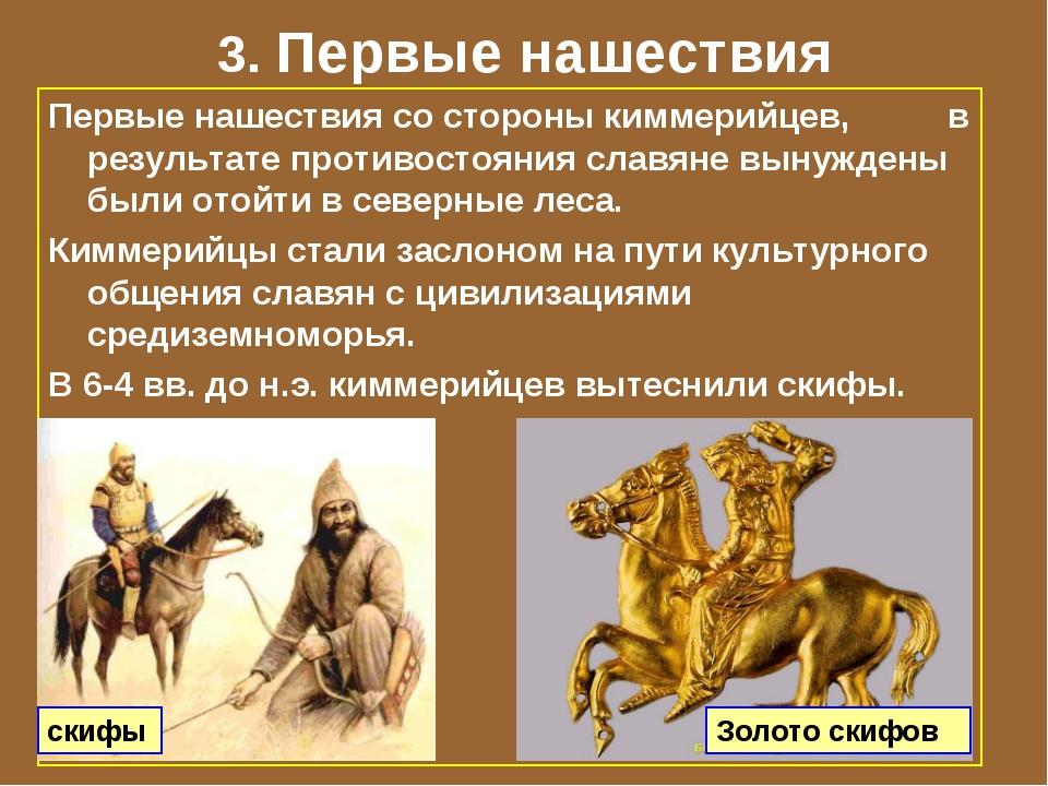 3. Первые нашествия Первые нашествия со стороны киммерийцев, в результате про...