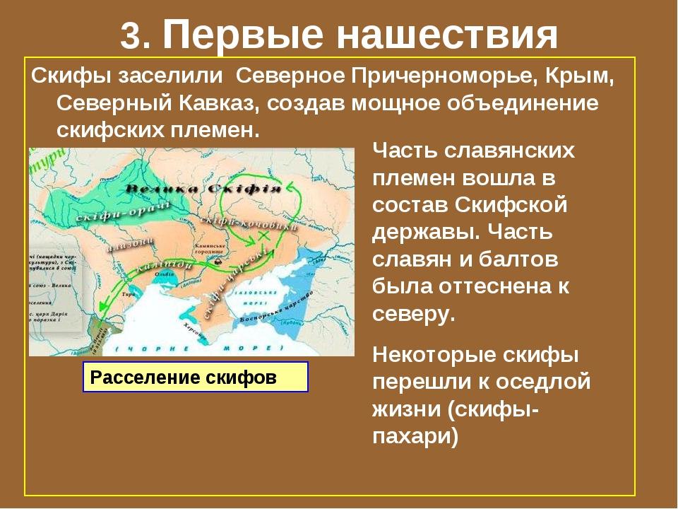 3. Первые нашествия Скифы заселили Северное Причерноморье, Крым, Северный Кав...