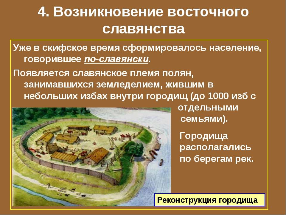4. Возникновение восточного славянства Уже в скифское время сформировалось на...