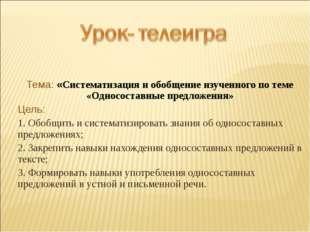 Тема: «Систематизация и обобщение изученного по теме «Односоставные предложен