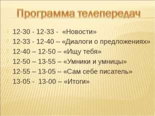 12-30 - 12-33 - «Новости» 12-33 - 12-40 – «Диалоги о предложениях» 12-40 – 12