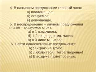 4. В назывном предложении главный член: а) подлежащее; б) сказуемое; в) допо