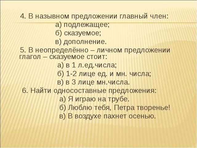 4. В назывном предложении главный член: а) подлежащее; б) сказуемое; в) допо...