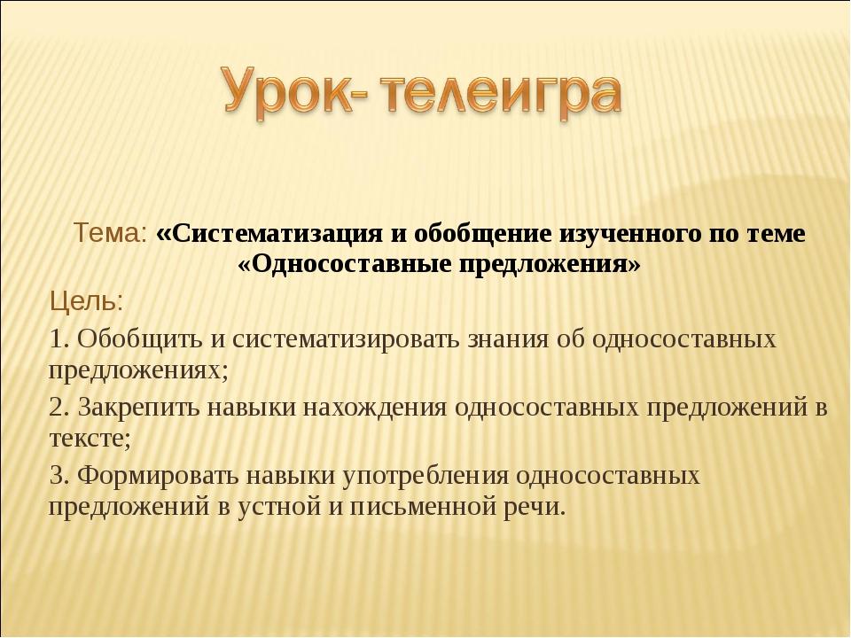 Тема: «Систематизация и обобщение изученного по теме «Односоставные предложен...
