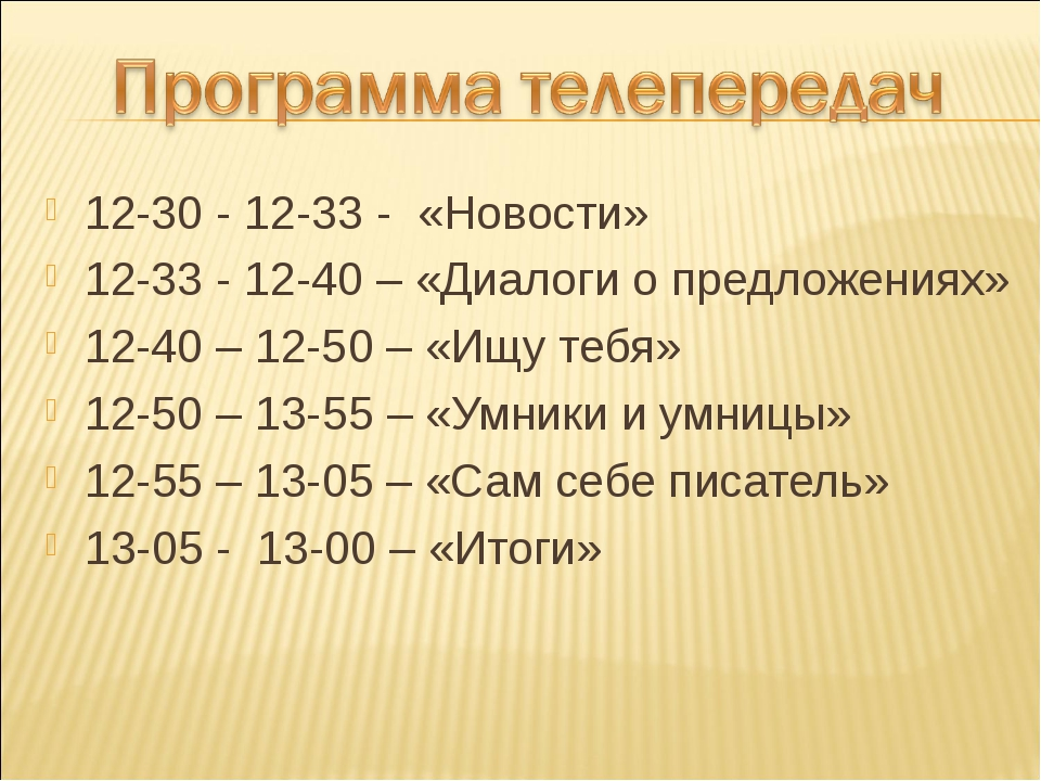 12-30 - 12-33 - «Новости» 12-33 - 12-40 – «Диалоги о предложениях» 12-40 – 12...