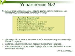 Упражнение №2 Пользуясь опорным материалом, найдите деепричастия в предложени