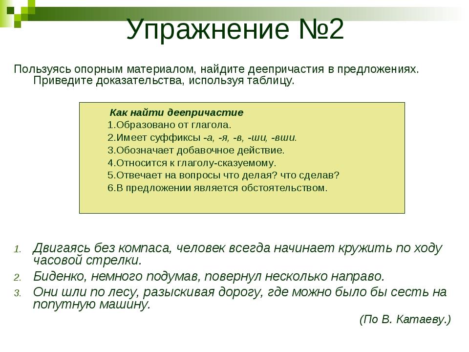 Упражнение №2 Пользуясь опорным материалом, найдите деепричастия в предложени...