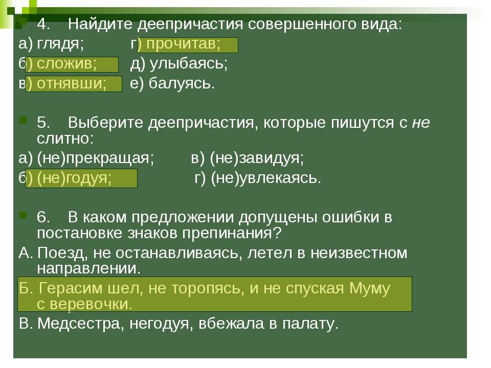 4.Найдите деепричастия совершенного вида: а)глядя; г) прочитав; б)сложив;...