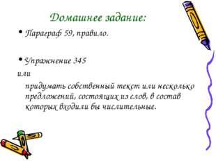 Домашнее задание: Параграф 59, правило. Упражнение 345 или придумать собстве