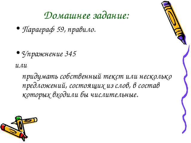 Домашнее задание: Параграф 59, правило. Упражнение 345 или придумать собстве...