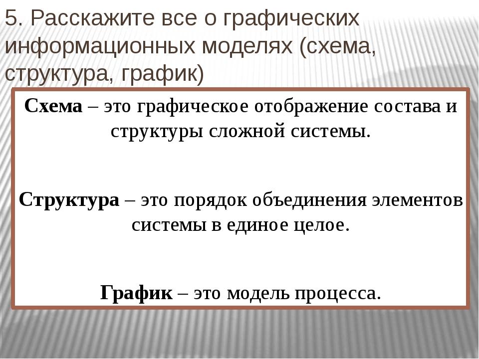 1. Таблицы типа «объект-свойство» 2. Таблицы типа «объект-объект» 3. Двоичные...
