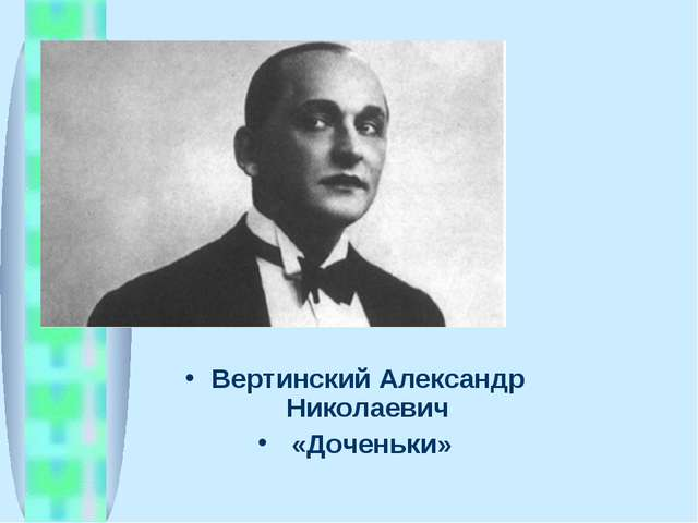 Вертинский Александр Николаевич «Доченьки»