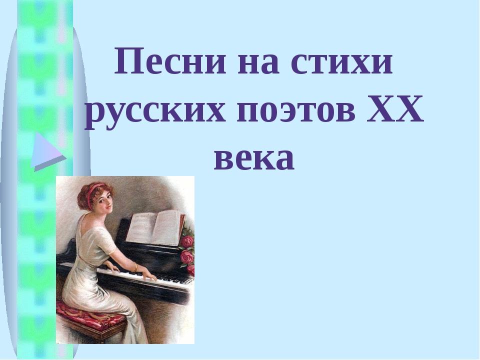 Песни на стихи русских поэтов ХХ века