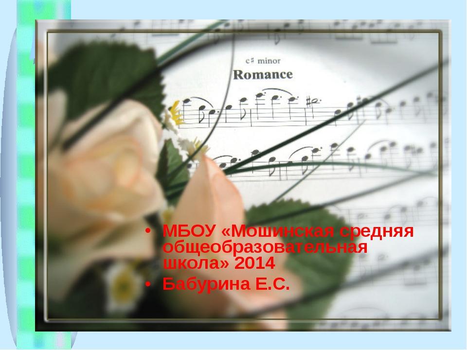 МБОУ «Мошинская средняя общеобразовательная школа» 2014 Бабурина Е.С.