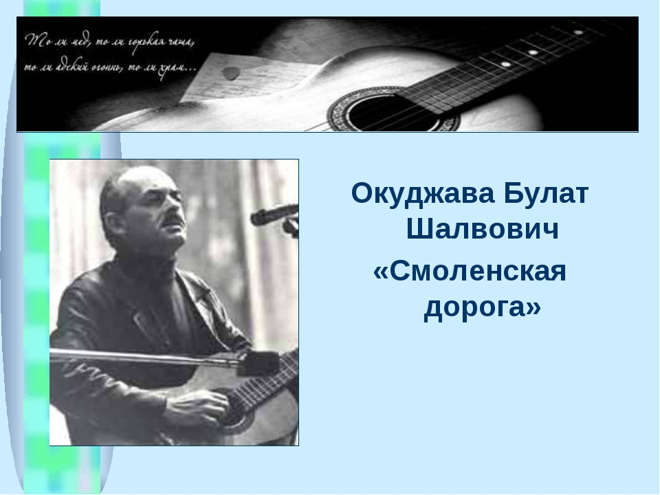 Окуджава Булат Шалвович «Смоленская дорога»