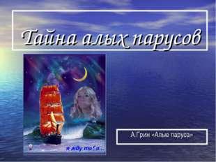 Тайна алых парусов А.Грин «Алые паруса»