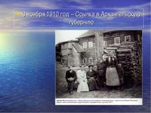 3 ноября 1910 год – Ссылка в Архангельскую губернию