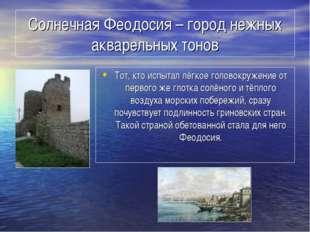 Солнечная Феодосия – город нежных акварельных тонов Тот, кто испытал лёгкое г
