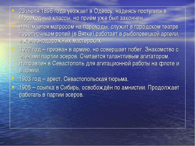 23 июля 1896 года уезжает в Одессу, надеясь поступить в Мореходные классы, но...