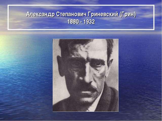 Александр Степанович Гриневский (Грин) 1880 - 1932