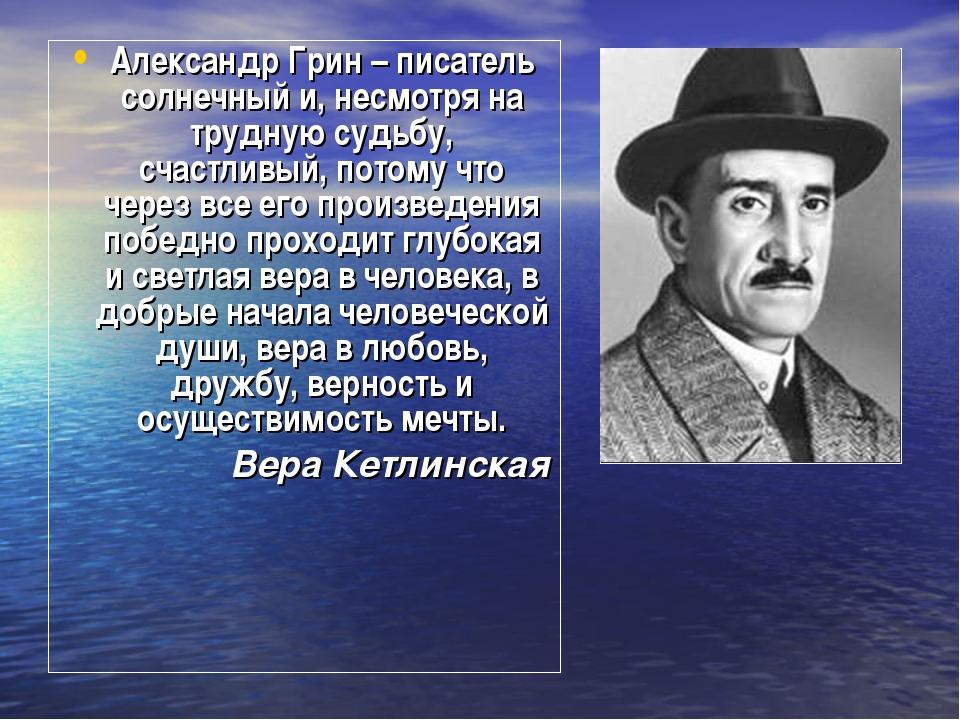 Александр Грин – писатель солнечный и, несмотря на трудную судьбу, счастливый...