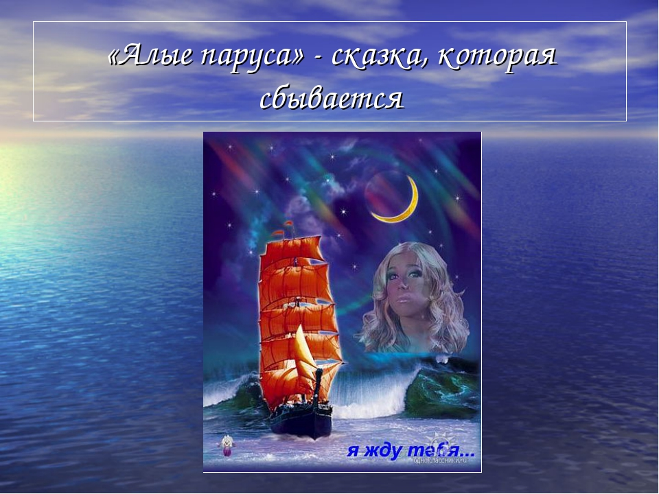«Алые паруса» - сказка, которая сбывается