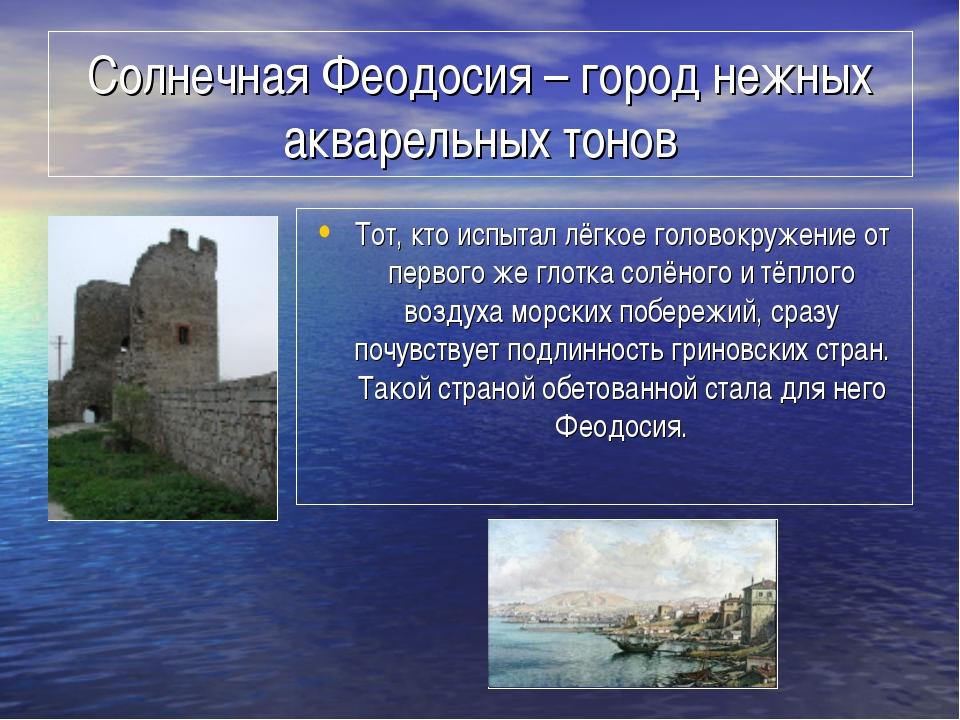 Солнечная Феодосия – город нежных акварельных тонов Тот, кто испытал лёгкое г...