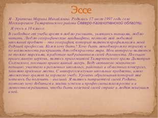 Я – Хрипкова Марина Михайловна. Родилась 17 июля 1997 года село Москворецкое
