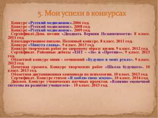 Конкурс «Русский медвежонок».2006 год. Конкурс «Русский медвежонок». 2008 год