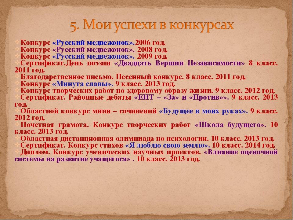 Конкурс «Русский медвежонок».2006 год. Конкурс «Русский медвежонок». 2008 год...
