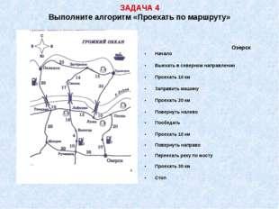 ЗАДАЧА 4 Выполните алгоритм «Проехать по маршруту» Начало Выехать в северном