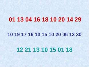 01 13 04 16 18 10 20 14 29 10 19 17 16 13 15 10 20 06 13 30 12 21 13 10 15 0