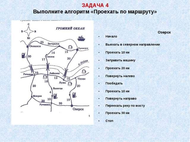 ЗАДАЧА 4 Выполните алгоритм «Проехать по маршруту» Начало Выехать в северном...